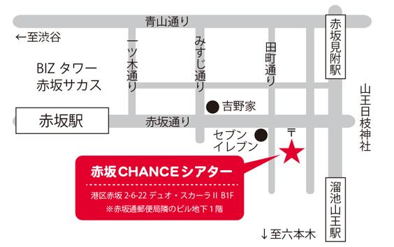 赤坂CHANCEシアター地図